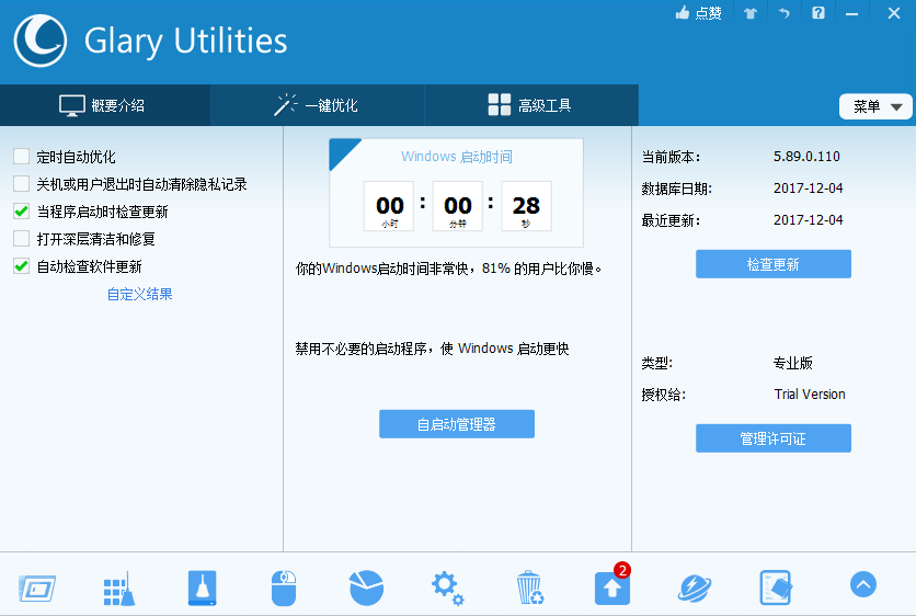 Glary Utilities-系统维护军刀