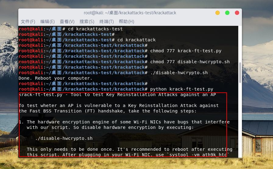"WPA2密钥重装攻击""假""实战攻击-JE2Se ' Blog"