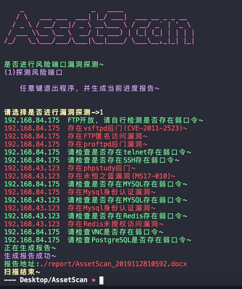 《[原创]AssetScan内网脆弱面分析工具》