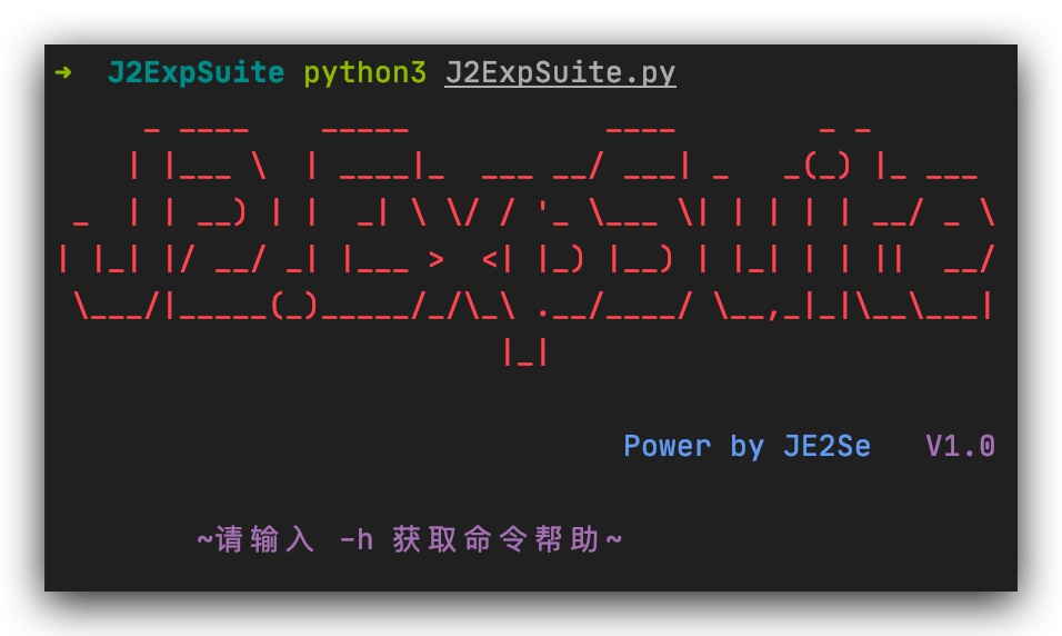 《J2ExpSuite-漏洞利用框架(框)》